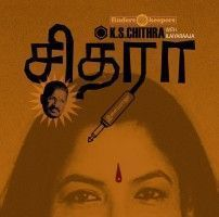 Chithra, K.s. - K.s. Chithra (2xlp)