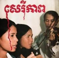 See product: Banteay Ampil Band - Cambodian Liberation Songs